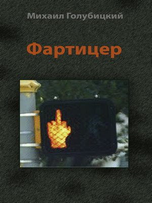 cover image of Фартицер