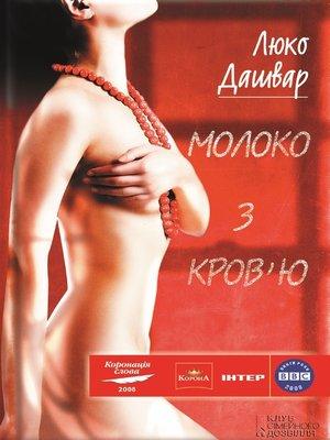 cover image of Молоко з кров'ю (Moloko z krov'ju)