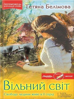 cover image of Вільний світ (Vil'nyj svit)