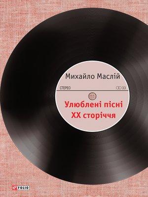 cover image of Улюблені пісні ХХ сторіччя (Uljublenі pіsnі HH storіchchja)
