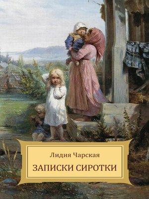 cover image of Zapiski sirotki
