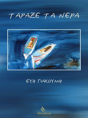 cover image of Τάραξε τα Νερά