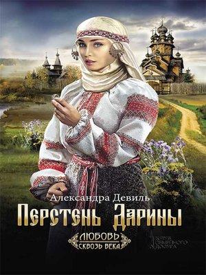 cover image of Перстень Дарины (Persten' Dariny)