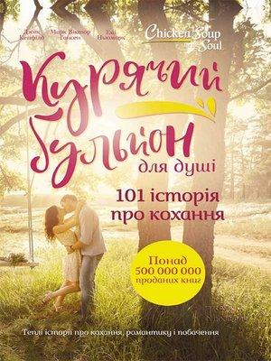 cover image of Курячий бульйон для душі. 101 історія про кохання (Kurjachij bul'jon dlja dushі. 101 іstorіja pro kohannja)