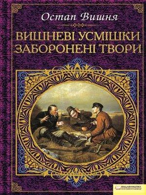 cover image of Вишневі усмішки. Заборонені твори (Vyshnevi usmishky. Zaboroneni tvory)