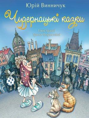 cover image of Чудернацькі казки (Chudernac'kі kazki)