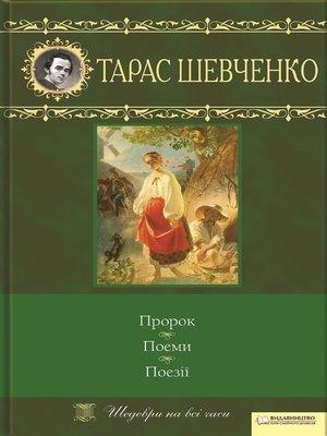 cover image of Пророк. Поеми. Поезії (Prorok. Poemy. Poezii')