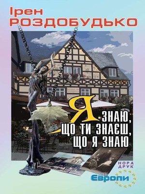cover image of Ja Znaju Shho Ti Znaesh, Shho Ja Znaju