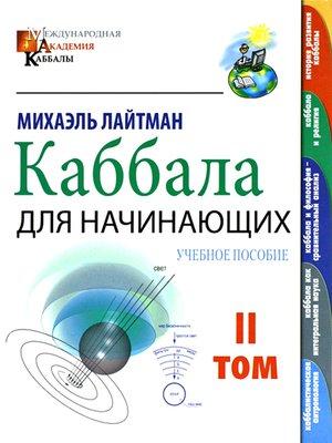 cover image of Каббала для начинающих. Том 2