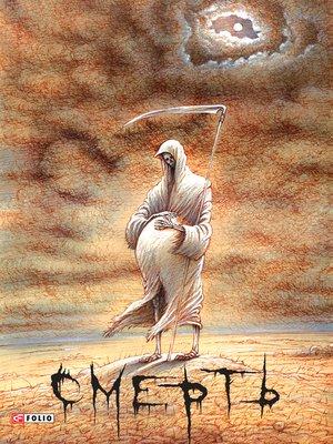 cover image of Смерть (Smert')