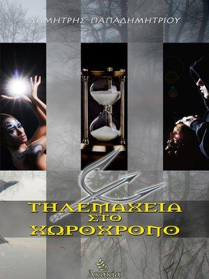 cover image of Τηλεμάχεια στο Χωροχρόνο