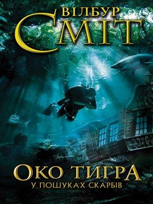 cover image of Око тигра. У пошуках скарбів (Oko tigra. U poshukah skarbіv)