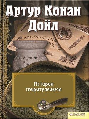 cover image of История спиритуализма (Istorija spiritualizma )