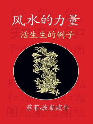 cover image of The Power of Feng Shui