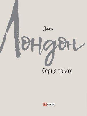 cover image of Серця трьох (Sercja troh)