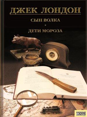 cover image of Сын Волка. Дети Мороза. Игра (Syn Volka. Deti Moroza. Igra)