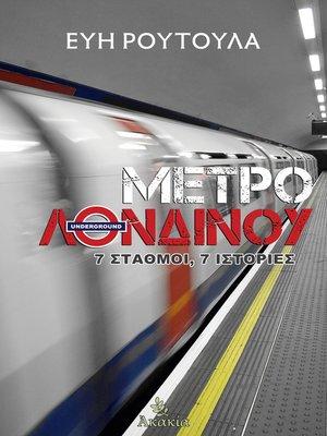 cover image of Μετρό Λονδίνου