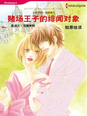 cover image of 赌场王子的绯闻对象--尼罗利•法则Ⅲ
