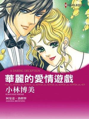 cover image of 華麗的愛情遊戲