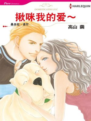 cover image of 揪咪我的爱~