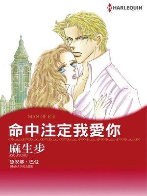 cover image of 命中注定我愛你