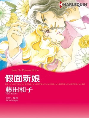 cover image of 假面新娘