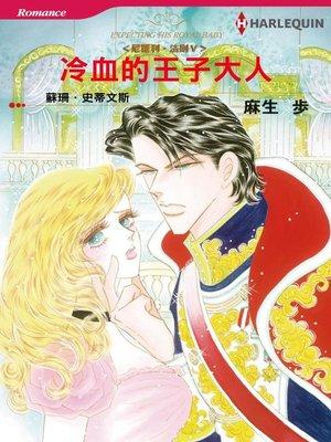 cover image of 冷血的王子大人--尼羅利•法則Ⅴ