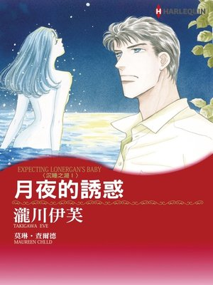 cover image of 月夜的誘惑