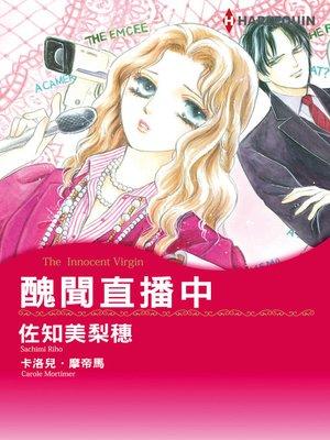 cover image of 醜聞直播中