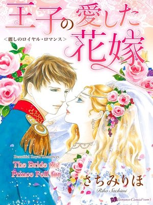 cover image of The Bride the Prince Fell For