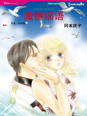 cover image of 魔镜细语