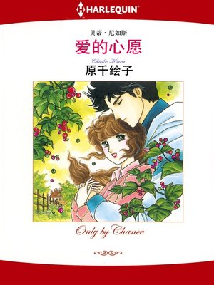 cover image of 爱的心愿