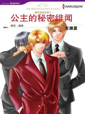 cover image of 公主的秘密绯闻