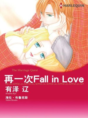 cover image of 再一次Fall in Love