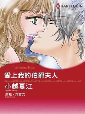 cover image of 愛上我的伯爵夫人