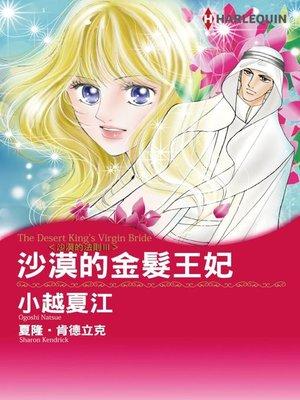 cover image of 沙漠的金髮王妃──沙漠的法則Ⅲ