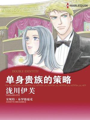 cover image of 单身贵族的策略