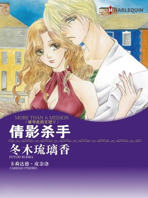 cover image of 倩影杀手