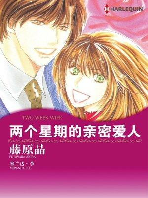 cover image of 两个星期的亲密爱人
