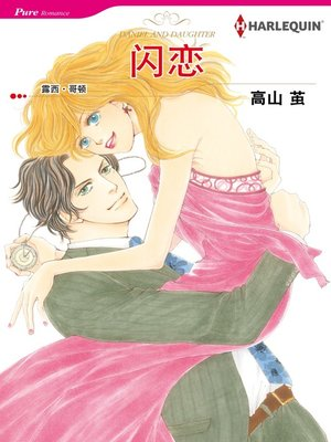 cover image of 闪恋