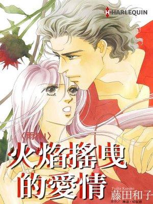 cover image of 火焰搖曳的愛情