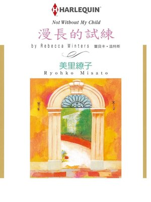 cover image of 漫長的試練