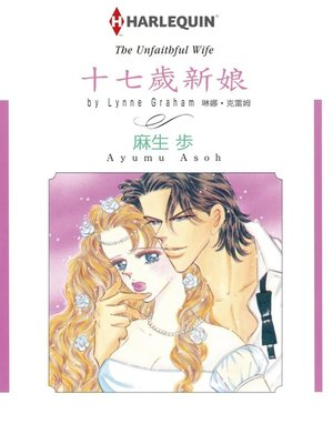 cover image of 十七歲新娘
