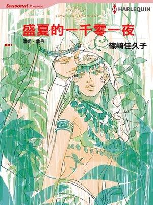cover image of 盛夏的一千零一夜