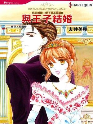 cover image of 與王子結婚--世紀婚禮‧愛丁堡王國篇II