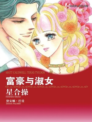 cover image of 大富豪与淑女