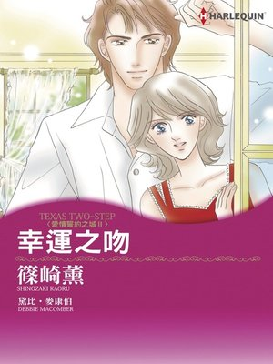 cover image of 幸運之吻