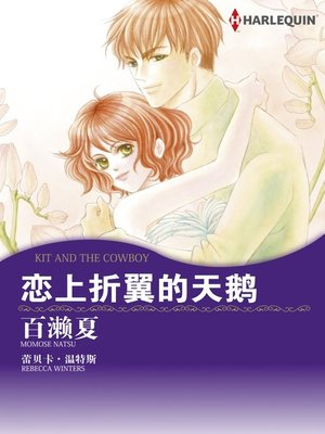 cover image of 恋上折翼的天鹅
