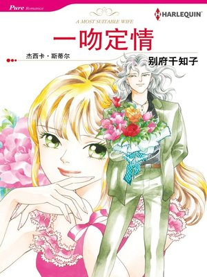 cover image of 一吻定情
