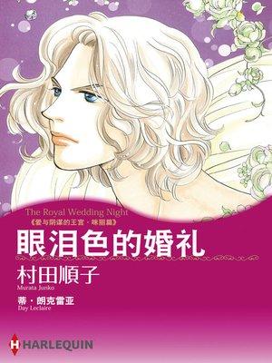 cover image of 眼淚色的婚禮-愛與陰謀的王宮.咪麗篇